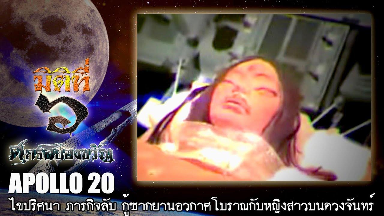 มิติที่ 6 ศุกร์สยองขวัญ ไขปริศนา อพอลโล 20 ภารกิจลับกู้ซากยานอวกาศโบราณ กับหญิงสาวบนดวงจันทร์