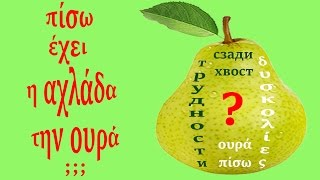 Греческая пословица - Πίσω έχει η αχλάδα την ουρά