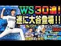 【プロスピA】遂に大谷翔平投手登場!WSセレクション30連で30%を引き当てることが・・・!?【プロ野球スピリッツA】