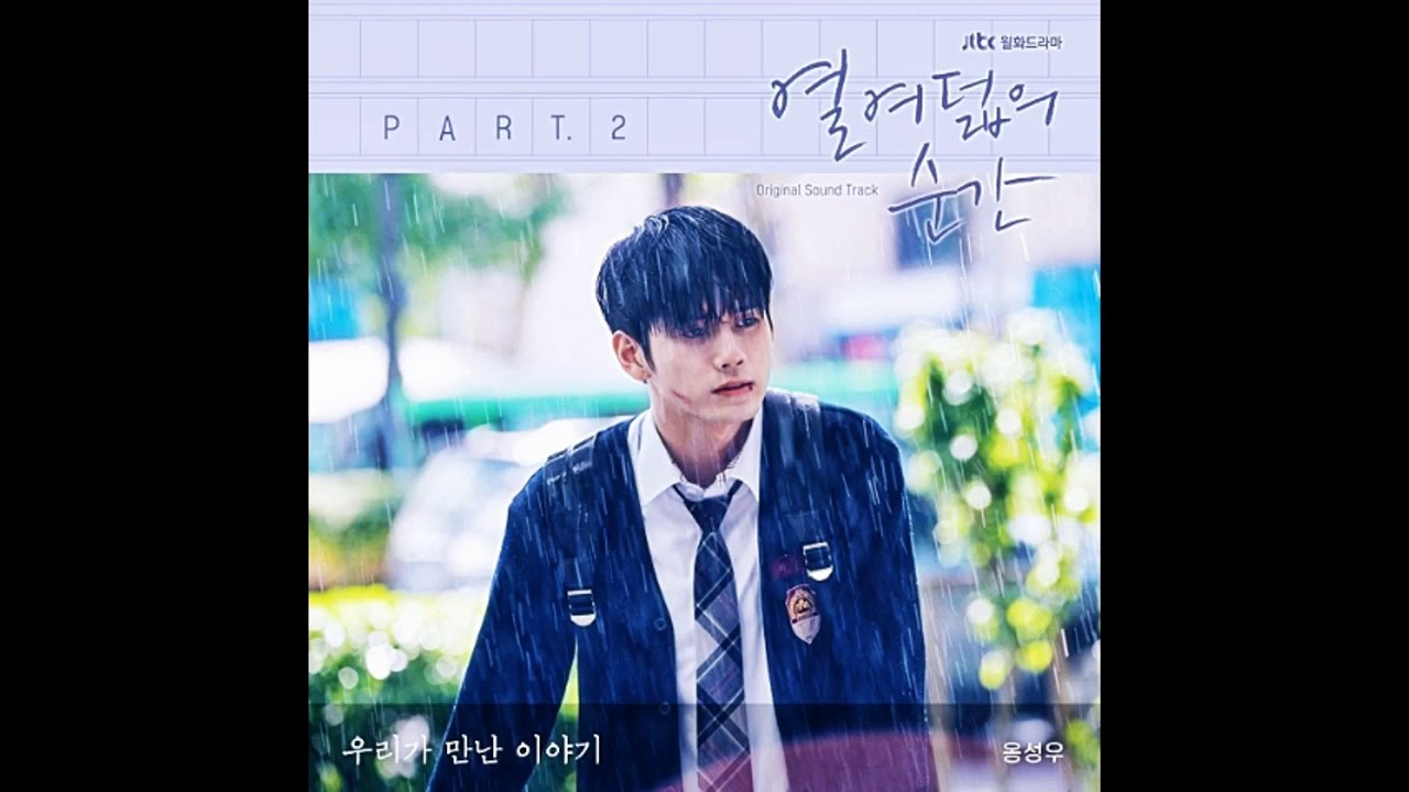 Current Drama 2019] Moment of Eighteen / 18, 열여덟의 순간
