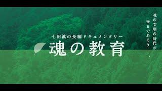 右脳開発・児童教育の第一人者 七田眞氏を追ったドキュメンタリー映画。...