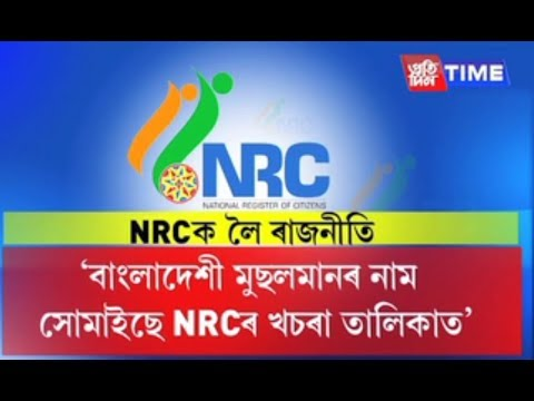 BJP's Siladitya Dev allege Muslim Bangladeshis given citizenship in NRC first draft