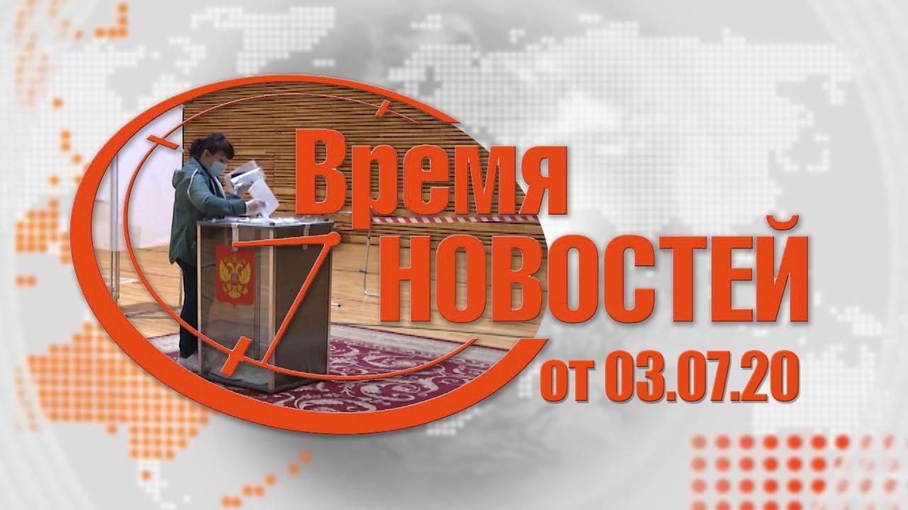 Время Новостей от 03.07.20