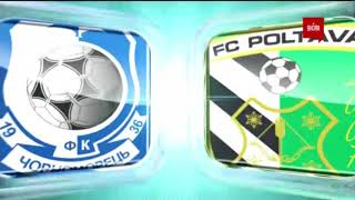 Черноморец - Полтава - 1:0. Обзор матча