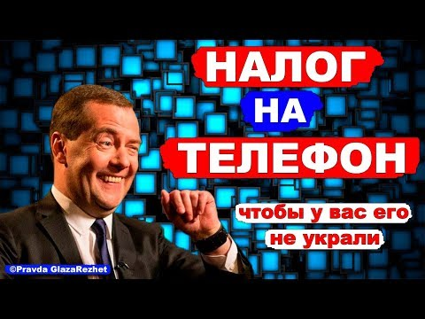 В России начнётся платная регистрация телефонов и планшетов – налог на телефон | Pravda GlazaRezhet