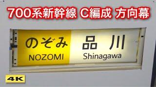 700系新幹線 C編成 巻き上げ式種別行き先方向幕