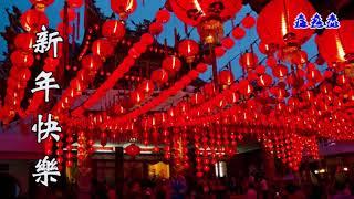 新年快乐2019 Chinese New Year Songs 2019 34 Music Instrumental 34