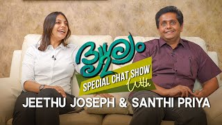 Drishyam 2  Special Chat Show With  Jeethu Joseph & Santhi Priya | Cinema Daddy