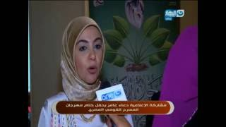 النهارده - مشاركة الاعلامية دعاء عامر بحفل ختام مهرجان المسرح القومى المصرى