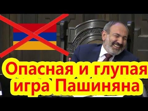 Опасная и глупая для Армянского государства игра Пашиняна