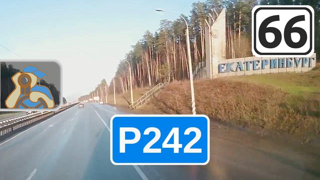схема проезда екатеринбурга р-351 до р-242