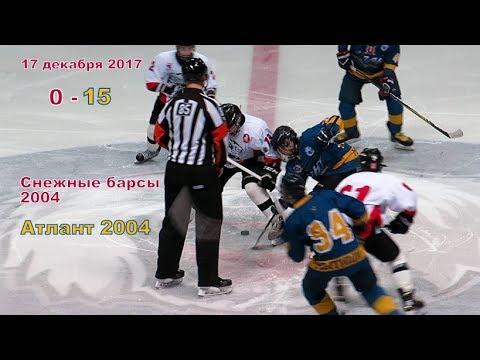 ГОЛЫ Снежные барсы 2004 - Атлант Игра 2