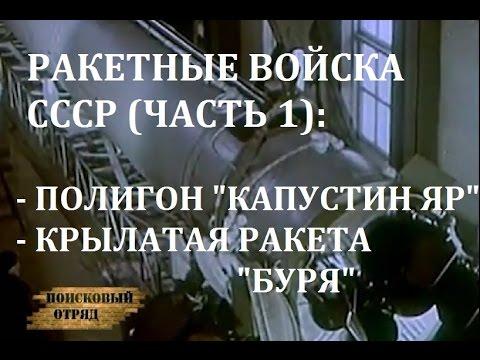 РАКЕТНЫЕ ВОЙСКА СССР (ЧАСТЬ 1) - ИСТОРИЯ ПОЛИГОНА КАПУСТИН ЯР И КРЫЛАТАЯ РАКЕТА БУРЯ