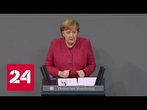 Из-за тяжелой ситуации с COVID-19 Германия не отменяет карантин - Россия 24