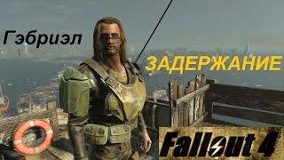 Fallout 4 Задержание