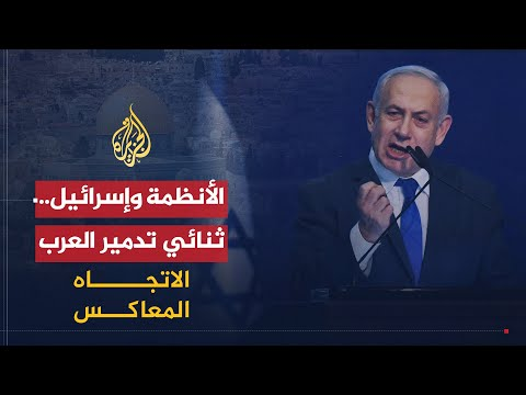 الاتجاه المعاكس - من يخرب العالم العربي: إسرائيل أم الأنظمة؟ thumbnail