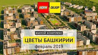 НОРМОБЗОР | ЖК Цветы Башкирии | застройщик АрхСтройИнвестиции | Видео обзор новостройки Уфа