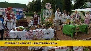 Конкурс «Властелин села» – в Минском районе