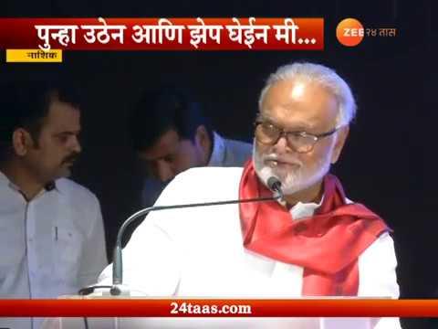 Nashik | NCP Leader | Chhagan Bhujbal Criticise BJP Government In Poem