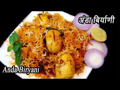 चमचमीत अंड्याची बिर्याणी  | Anda Biryani | Egg Biryani Recipe | MadhurasRecipe | Ep - 345