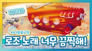 바다동물동화  19화 …