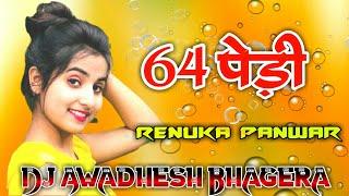 64 Pedi Ki Heli Song Remix | Renuka Panwar New Hr Song 2021| 64 Pedi Ki Heli Renuka Panwar New Song