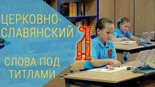 Урок церковнославянского языка. Буква «Аз». Слова под титлами