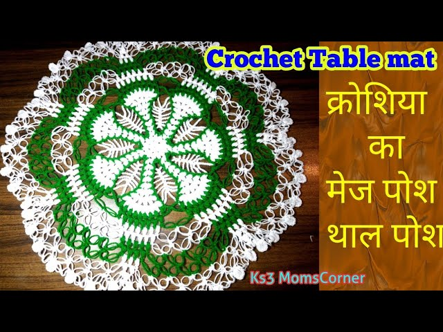 Make Beautiful Crochet Table Mat |How to make Crochet Table mat/Thal Posh step by step in ?????? -3#