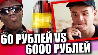 КОКА КОЛА за 60 РУБЛЕЙ VS COCA COLA за 6000 РУБЛЕЙ РЕАКЦИЯ   KSI