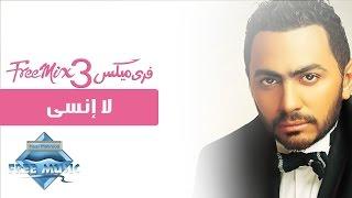 Tamer Hosny - La Insa | تامر حسني - لا انسى