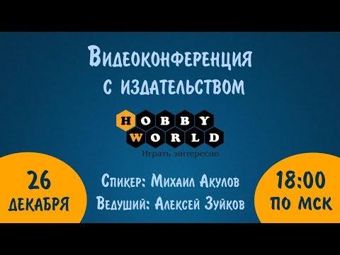 Конференция с издательством Hobby World 2017 (планы на 2018 год)