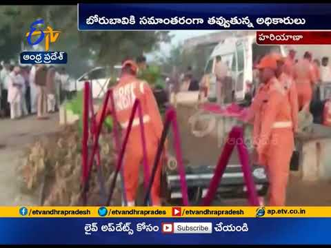 5 Year Old Girl Falls Into Borewell In Haryana | Rescue Operations On
