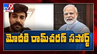 Ram Charan supports PM Modiand#39;s Diya Jalao campaign