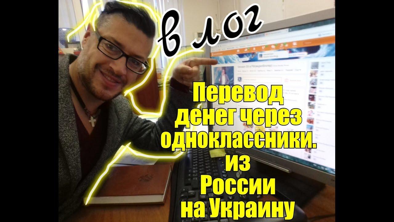 Перевод денег из России в Украину через