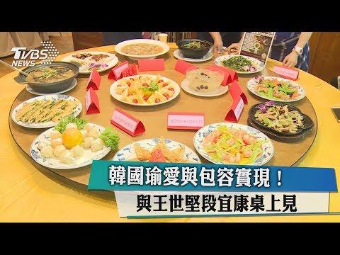韓國瑜愛與包容實現! 與王世堅段宜康桌上見