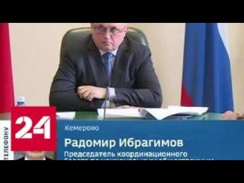 Радомир Ибрагимов: назначение Цивилева только улучшит ситуацию в Кузбассе - Россия 24