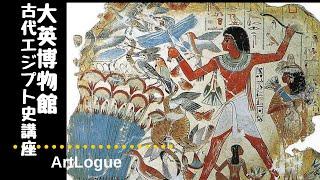 【トレイラー】大英博物館古代エジプト史