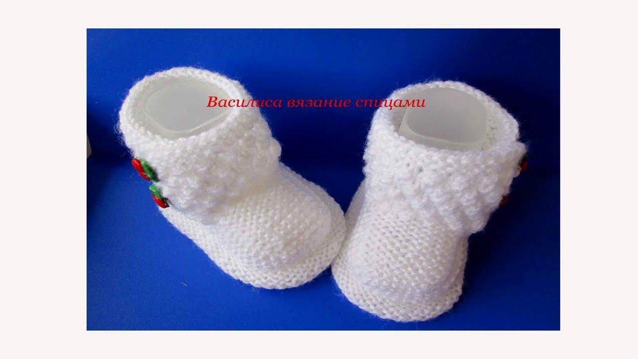 пинетки или носочки на спицах