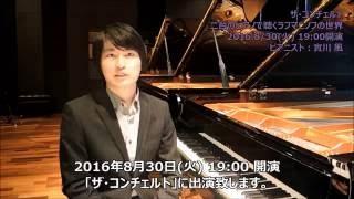 「ザ・コンチェルト 二台のピアノで聴くラフマニノフの世界」 實川風さんよりスペシャルメッセージ