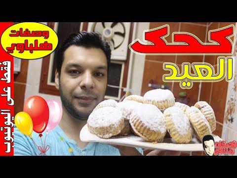 طريقة عمل الكحك الكعك المصري على أصوله زي الجاهز في المنزل بالطريقة الفلاحي وتحدي