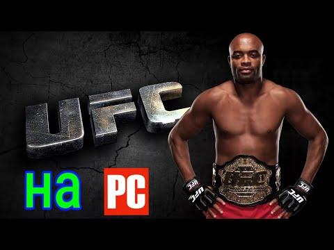 UFC НА PC ??? СКАЧАТЬ UFC НА ПК