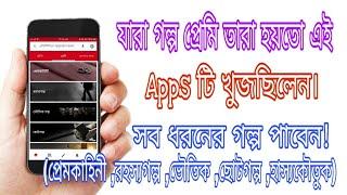 যারা গল্প প্রেমি তারা হয়তো এই Apps টি খুজছিলেন | TIF Technology | Tanvir Chowdhury |