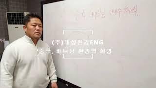 [대성환경ENG]중국,베트남 폐수 및 대기 컨설팅 #베…