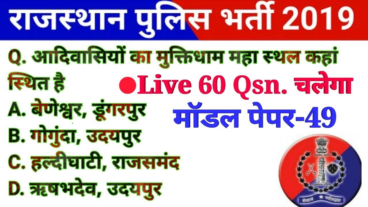 🔴 Live राजस्थान पुलिस परीक्षा important प्रश्न उत्तर / Rajasthan GK Quiz  // Prahlad Saran