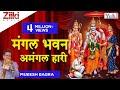 Mangal Bhawan Amangal Haari | Ramayan Chaupaiyan | Mukesh Bagra | Shri Ram Bhajan video