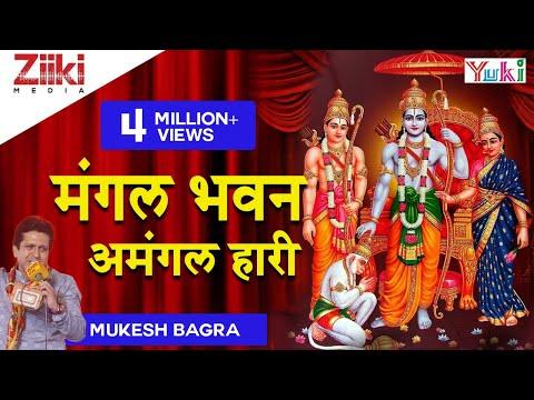Mangal Bhawan Amangal Haari | Ramayan Chaupaiyan | Mukesh Bagra | Shri Ram Bhajan