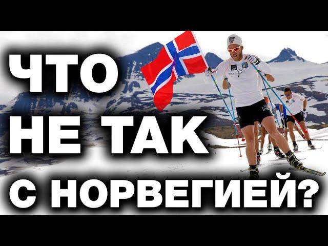 ✅Норвегия — как живут потомки викингов? 10 фактов о которых вы не знали
