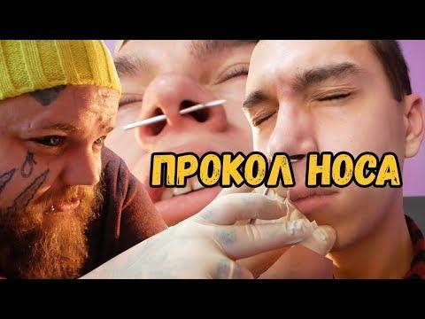 видео: кольцо как у БЫКА в носу  | прокололи НОС | септум пирсинг | как сделать пирсинг