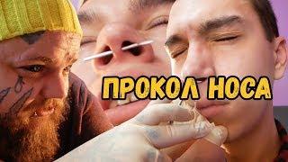 видео Септум обманка / кафф для носа