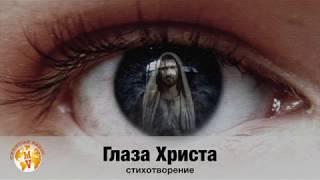 ,,Глаза Христа,, стих